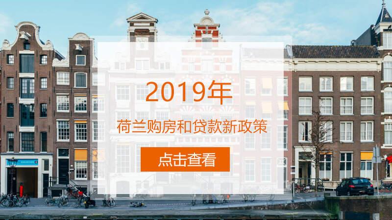 2019荷兰购房和贷款新政策