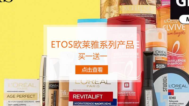 【报料】Etos欧莱雅系列全线产品买一送一!