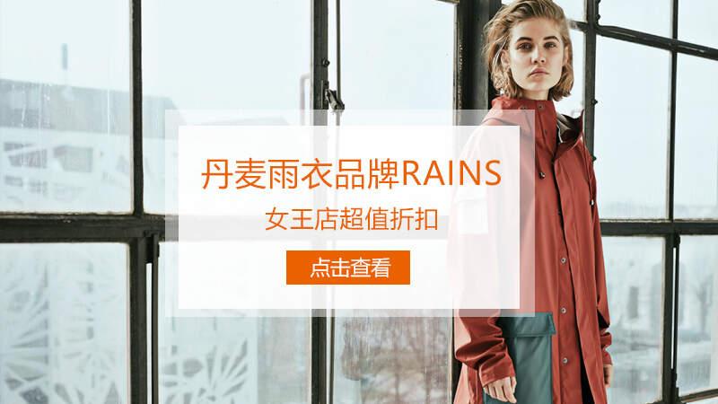 【爆料】丹麦雨衣品牌Rains女王店超值折扣!