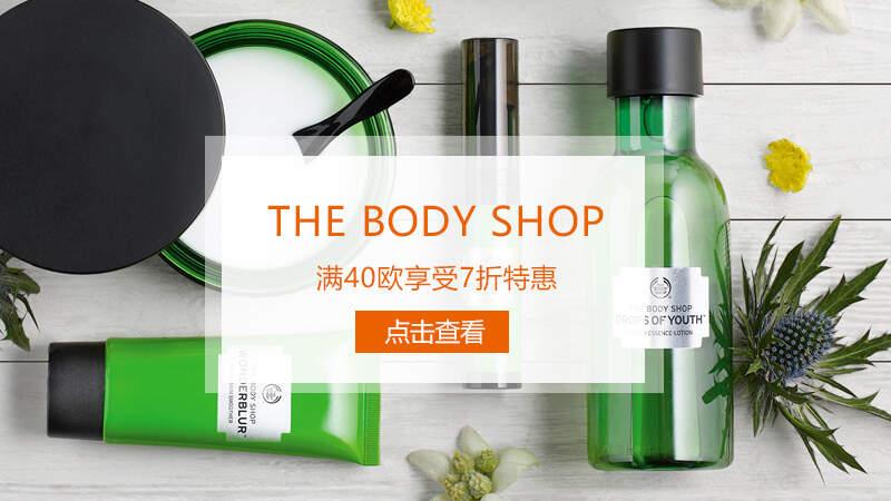 【报料】The Body Shop满40欧享7折优惠!生姜洗发水、茶树精油等都打折啦! ...