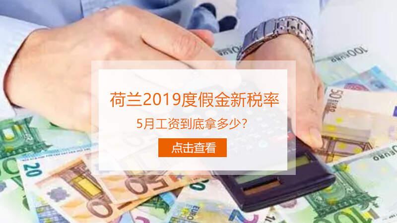 要发钱啦!荷兰2019年度假金最新税率!快算算你5月到手多拿多少钱! ...