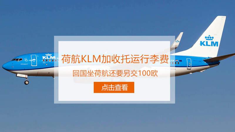 最新!荷航KLM本周起加收托运行李费,回国坐荷航还要另交100欧?