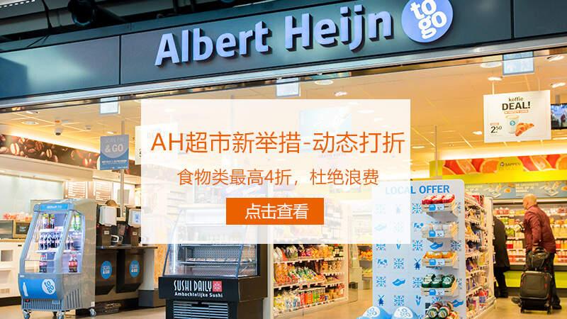 实用!荷兰超市AH新举措:动态打折,食物类最高4折,只为杜绝浪费!