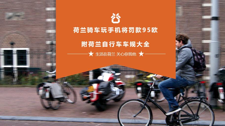 荷兰骑车玩手机将罚款95欧,7月1日正式生效!| 附荷兰自行车车规大全 ... ...