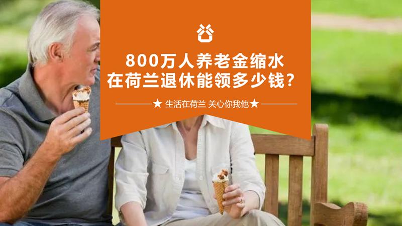 明年800萬人養老金縮水!在荷蘭退休,我能領到多少錢?