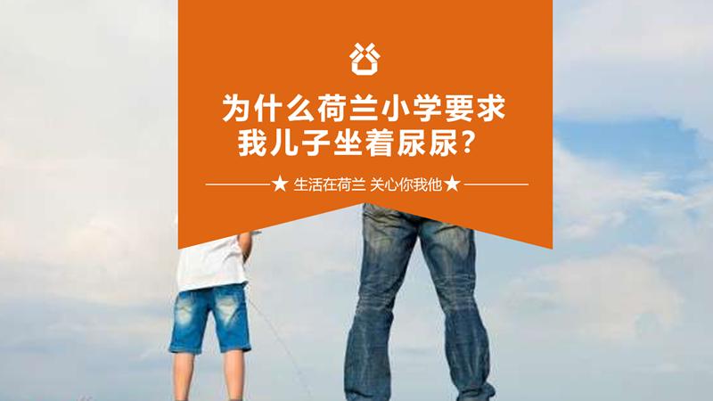 为什么荷兰小学要我儿子坐着尿尿?因为站着尿实在是太!脏!了! ...