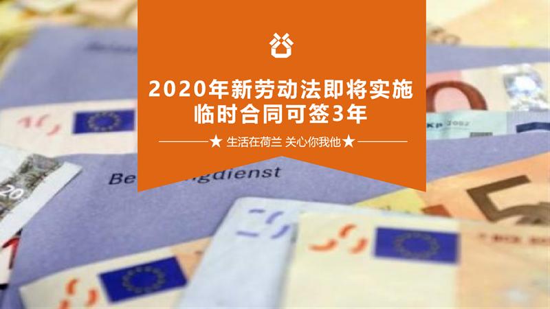 2020年新勞動法即將實施,臨時合同可簽3年!