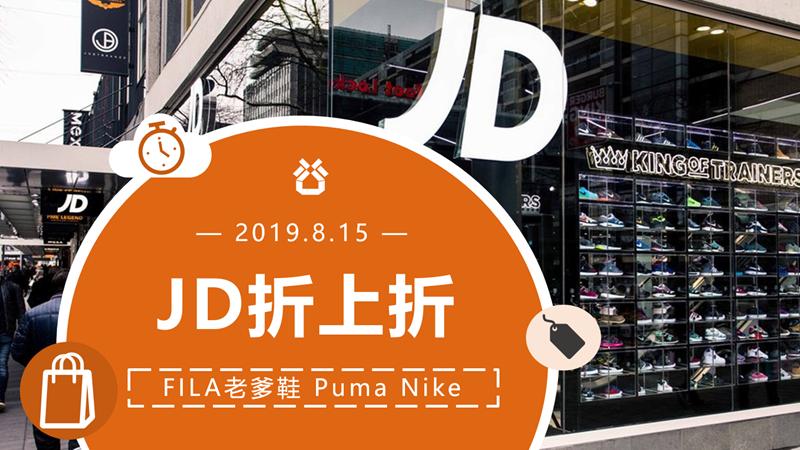 【报料】JD 60%off+折上折!FILA老爹鞋要不要来一双?