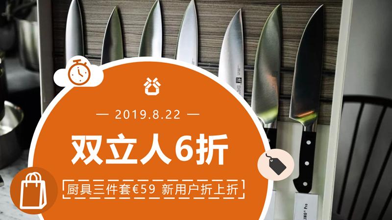 【報料】雙立人官網6折!廚刀三件套只要€59!新用戶享折上折~! ...