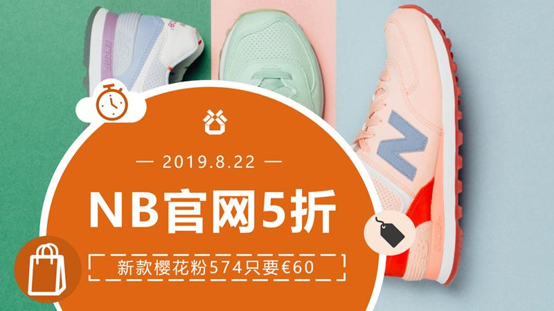 【報料】NB新百倫官網5折!新款櫻花粉574跑鞋€60拿下~