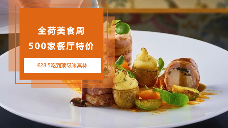 全荷最火的美食餐厅周,明天开始订位!€28.5吃顶级米其林~