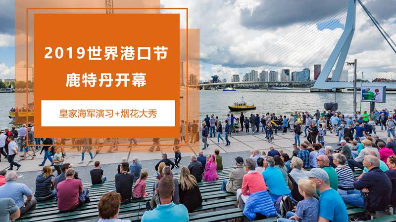 2019世界港口节开幕!荷兰皇家海军演习+烟花大秀,都在鹿特丹等你! ...