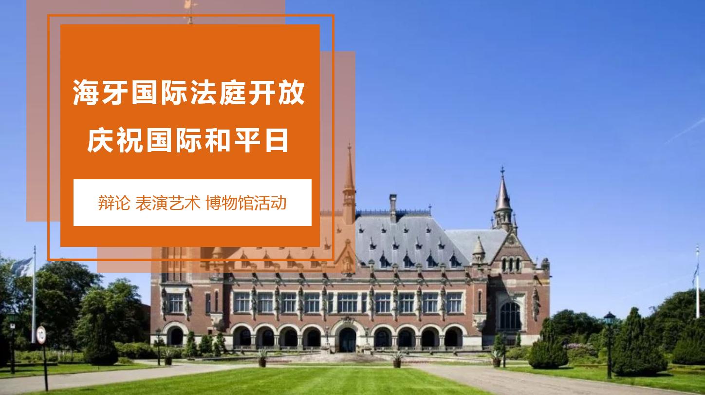 海牙国际法庭开放参观!周六一起去和平宫喝下午茶吗?