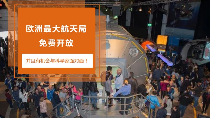 欧洲最大航天局就在荷兰!每年免费开放一天,去飞船上跟宇航员聊天吗? ...
