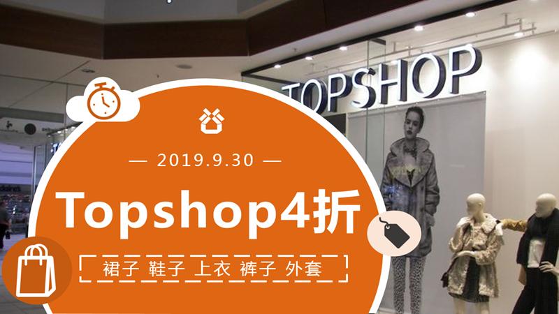 【报料】Topshop网站+实体店低至4折!优质反季囤货超优惠!
